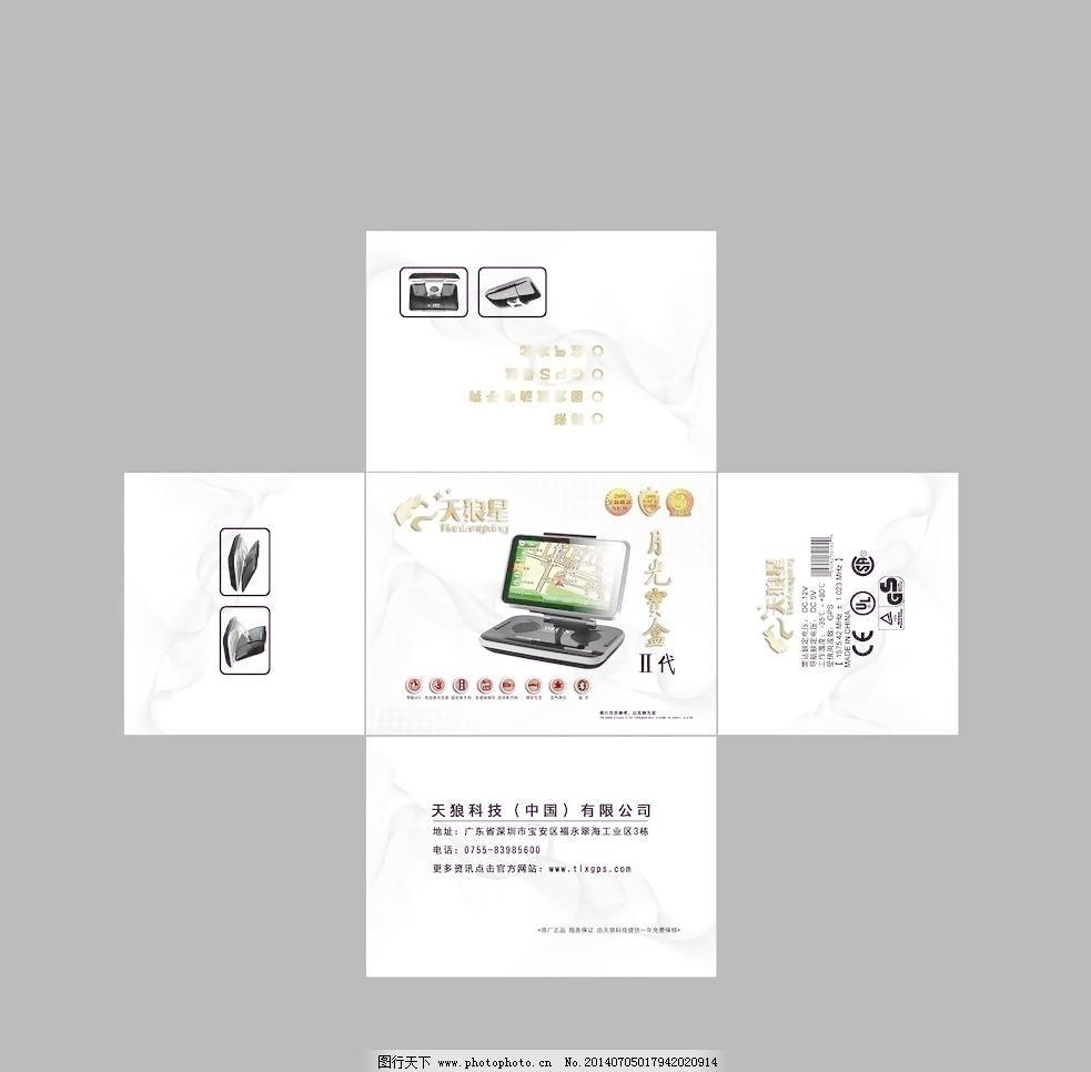 电子产品包装展开图图片_导航菜单_ui界面设计_图行图片