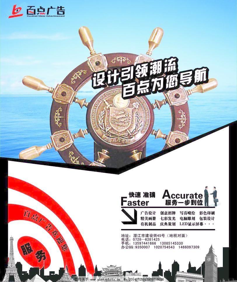 广告招贴海报 广告行业海报 导航者      cdr 矢量图 海报 创意 广告图片
