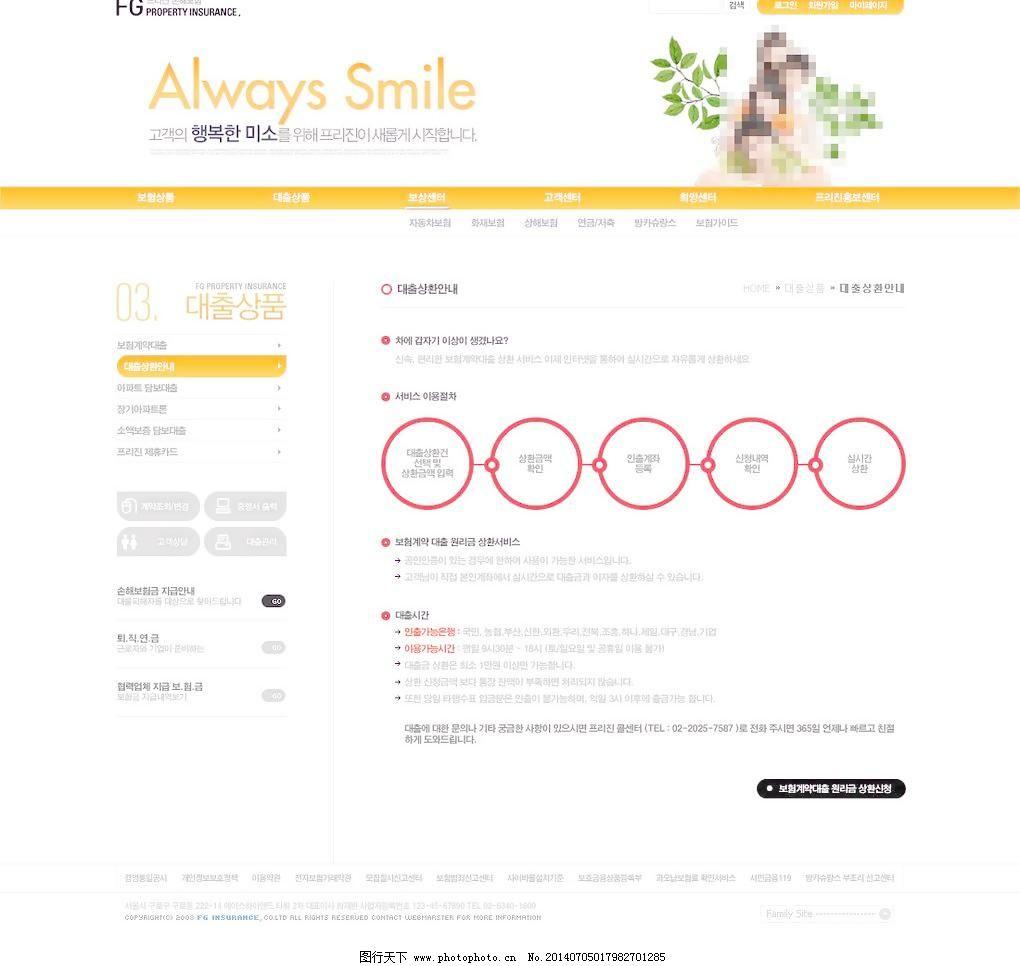 72dpi psd web 创意网站 导航栏 电子商务 个人网页 国外网页 国外