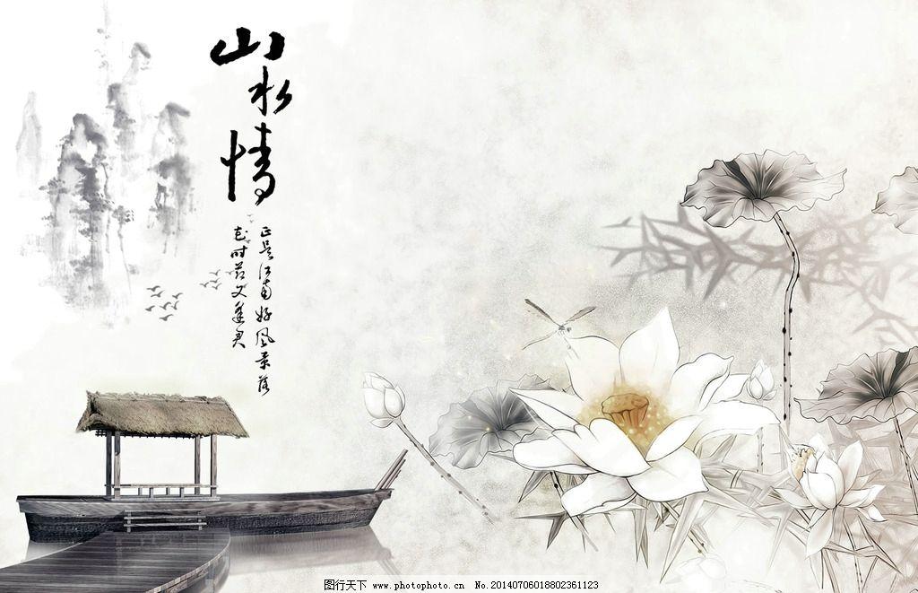 古典风 船 山水 荷花 水墨画 中国风