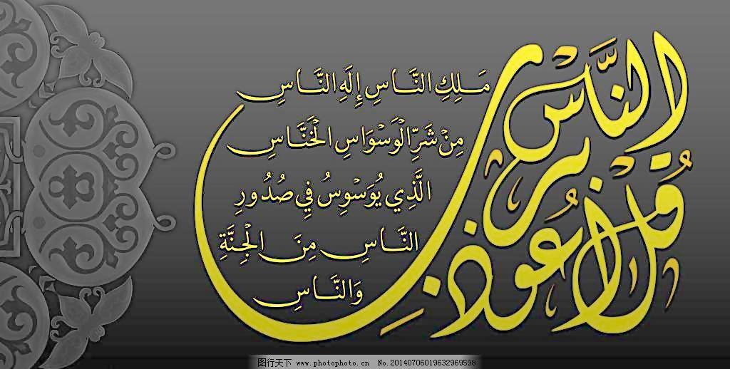 伊斯兰教 古兰经图片图片