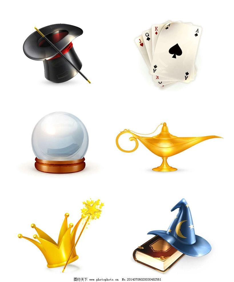 标志图标 网页小图标  魔术图标 魔术 扑克 水晶球 皇冠 魔术帽 网页