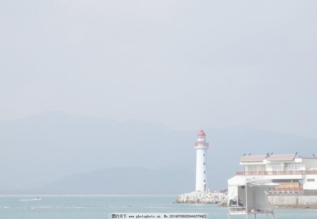 灯塔 风景名胜 海边 海景 海南 海滩 摄影 自然景观 灯塔 海滩 海景