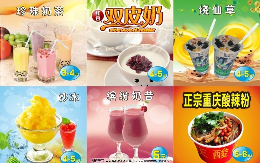 饮品海报 饮品广告位 饮品广告模板 饮品素材 饮品广告 饮品宣传 珍珠