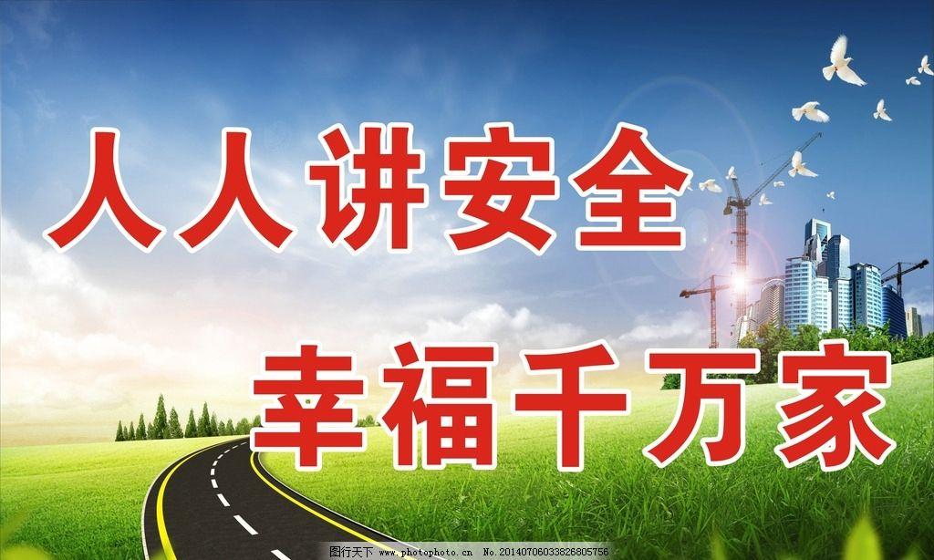 工地安全标语 工地环保标语 工地管理标语 展板模板 广告设计 矢量图片