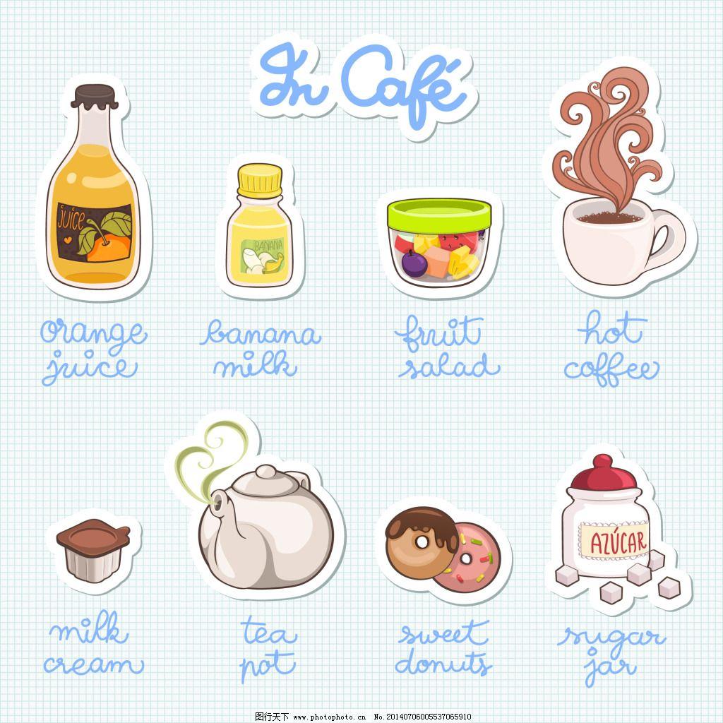 下午茶主题免费下载 创意