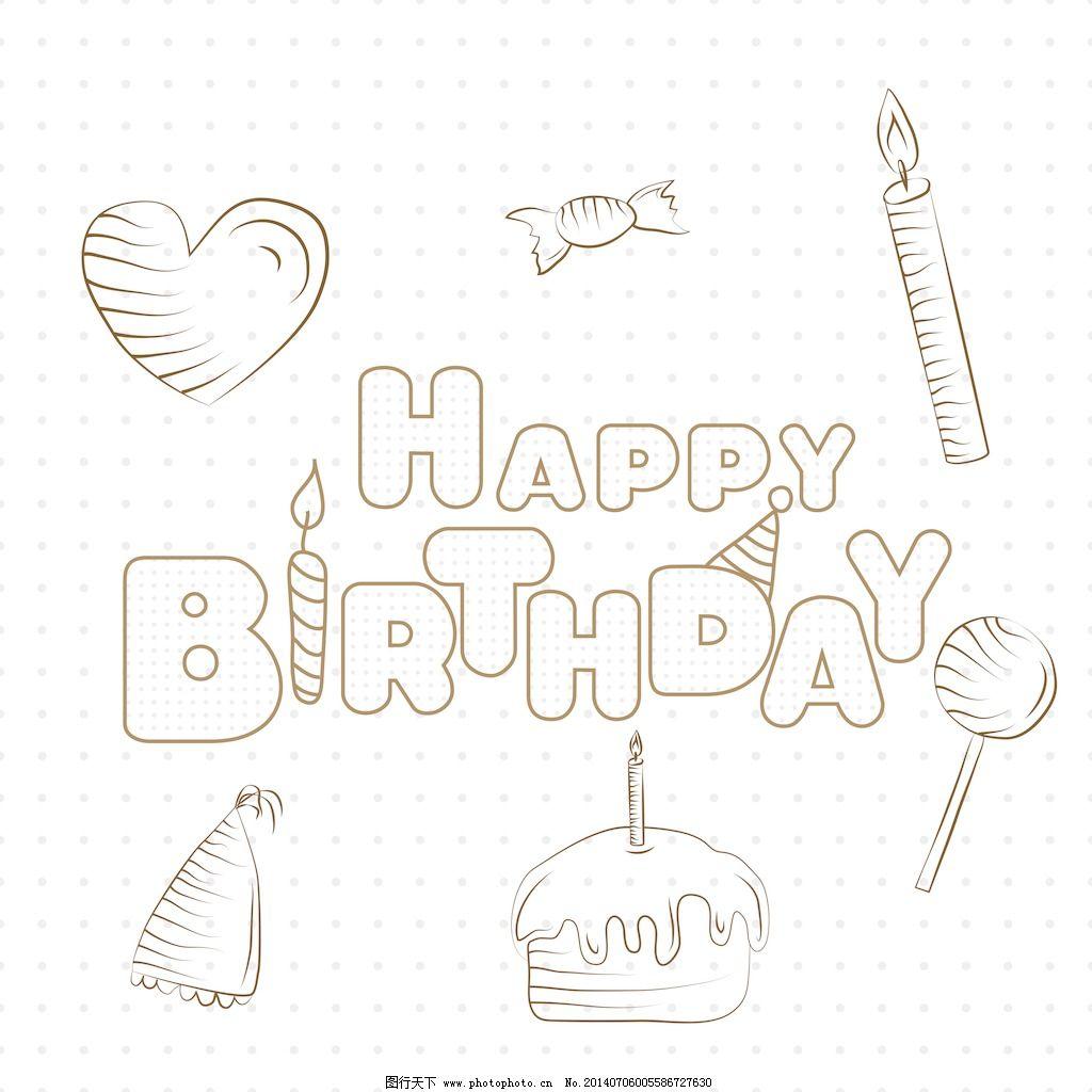 为庆祝生日贺卡或背景