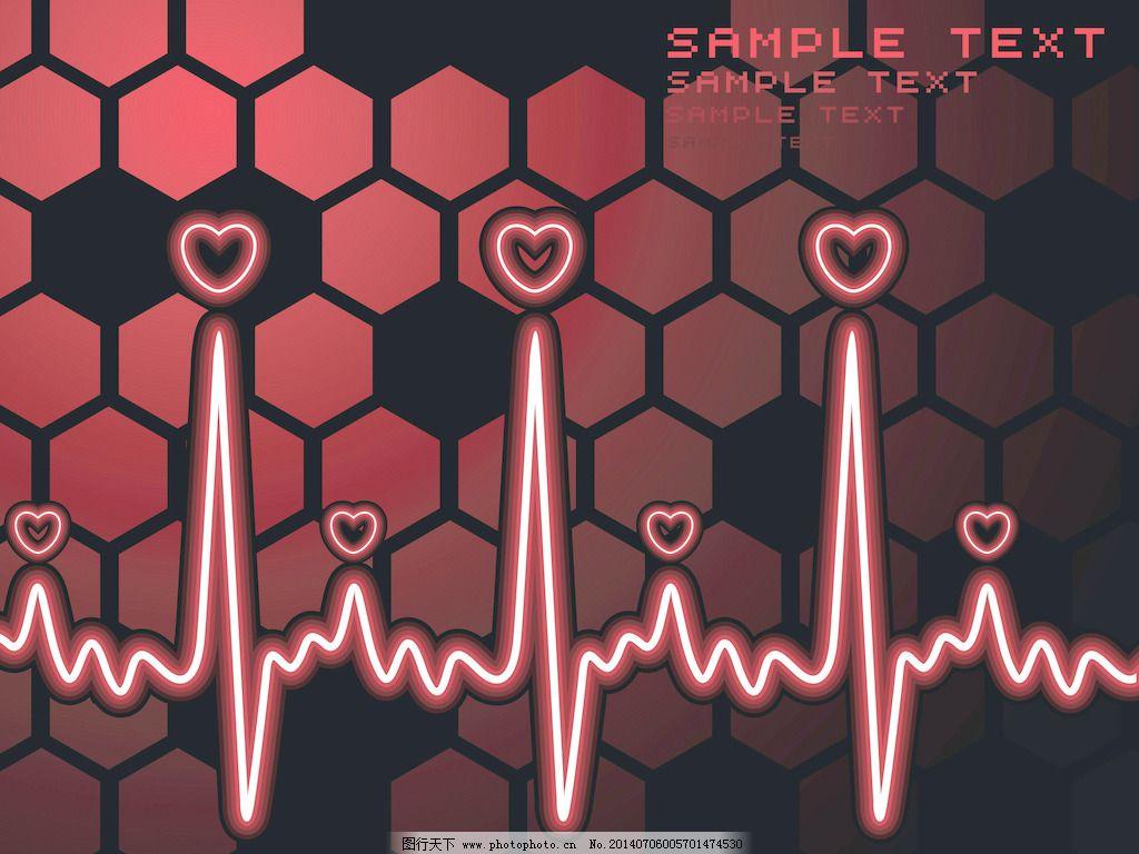 心脏的跳动符号的心