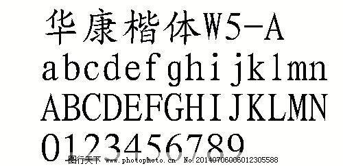 下载 作品 楷体/华康楷体W5/A 中文字体下载