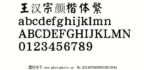 王汉宗/王汉宗颜楷体(繁) 中文字体下载