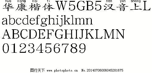 作品 楷体/华康楷体W5GB5汉音上L(繁)中文字体下载