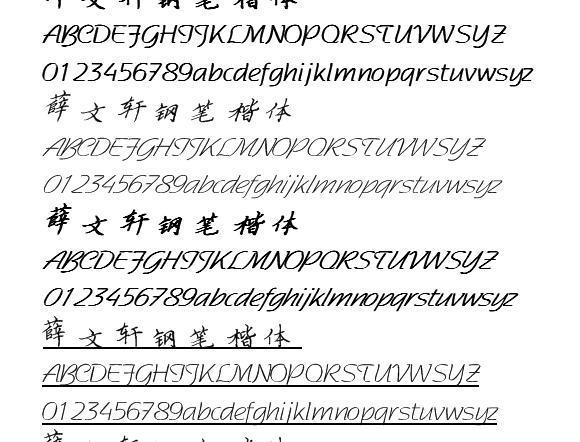 薛文轩/薛文轩钢笔楷体 中文字体下载