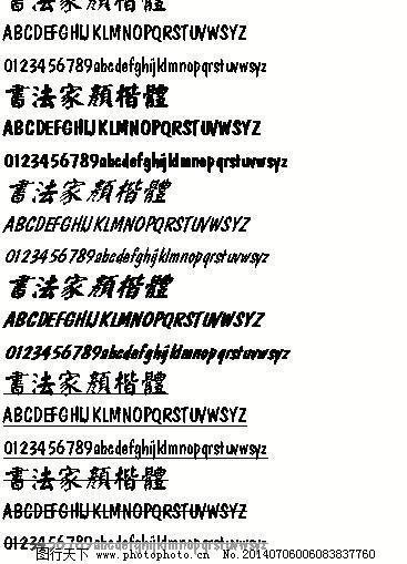 下载 楷体/书法家颜楷体(繁)中文字体下载