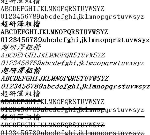 下载 楷体/超研泽粗楷体繁中文字体下载
