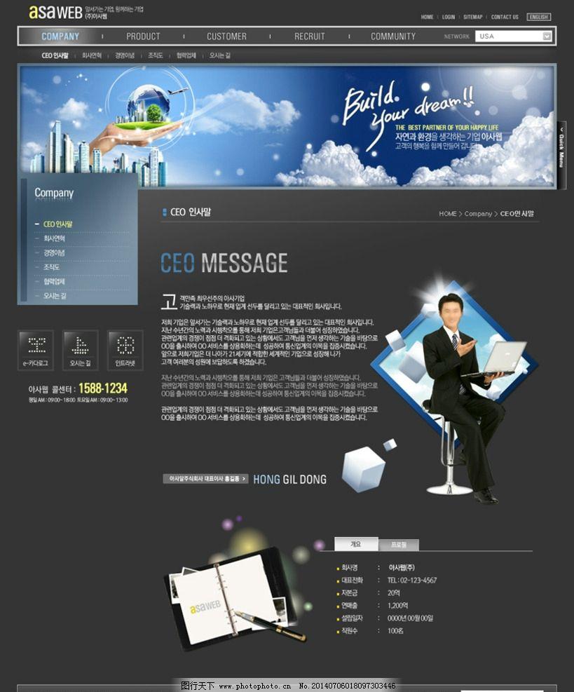 黑色科技网站公司简介图片_网页界面模板_ui界面设计图片