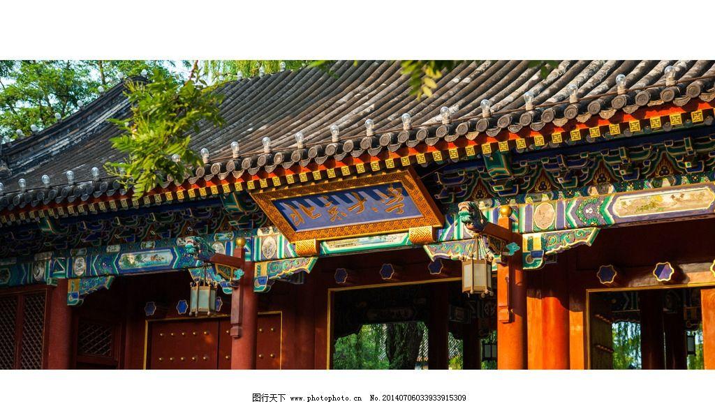 北京大学 北京 高等学府 北大 校园风光 高校 建筑 百年学府 北京大学