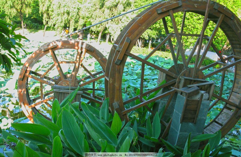 水车 荷塘边 木质车 轮 阳光夏日 自然风景 自然景观 摄影 180dpi jpg