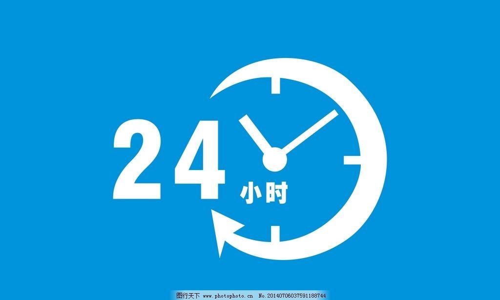 24小时营业标识 24小时 营业 标识 时间 表盘 全天 卡通设计 广告设计图片