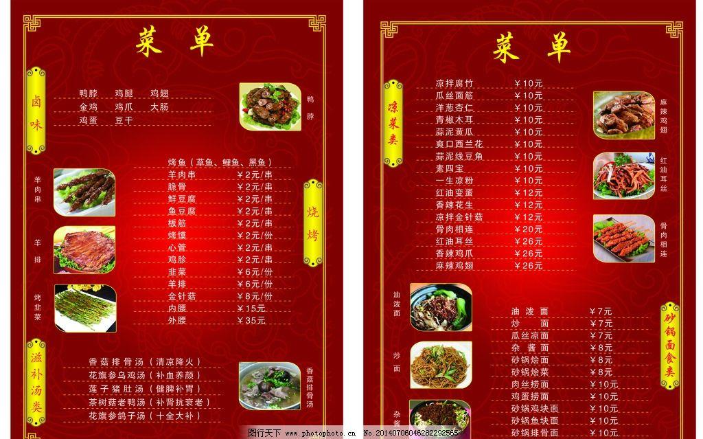 饭店菜单 饭店 菜单素材下载 菜单模板下载 菜单 火锅 菜单菜谱 psd
