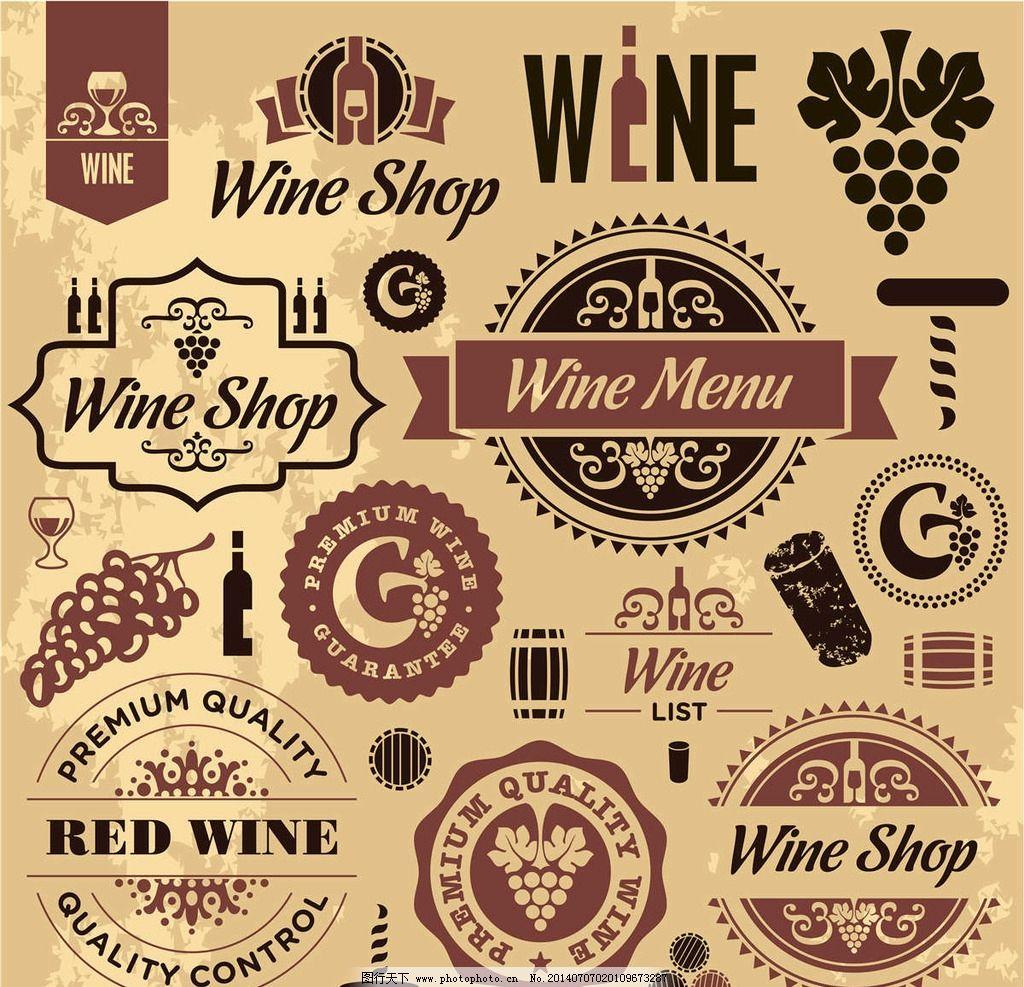 红酒图标商标图片