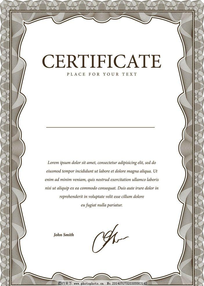 防伪证书 证书花边 防伪 防伪设计 证书花纹 花纹设计 资历证书 奖状
