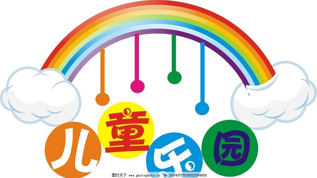 儿童乐园 彩虹 弧形 白云 卡通画 广告设计