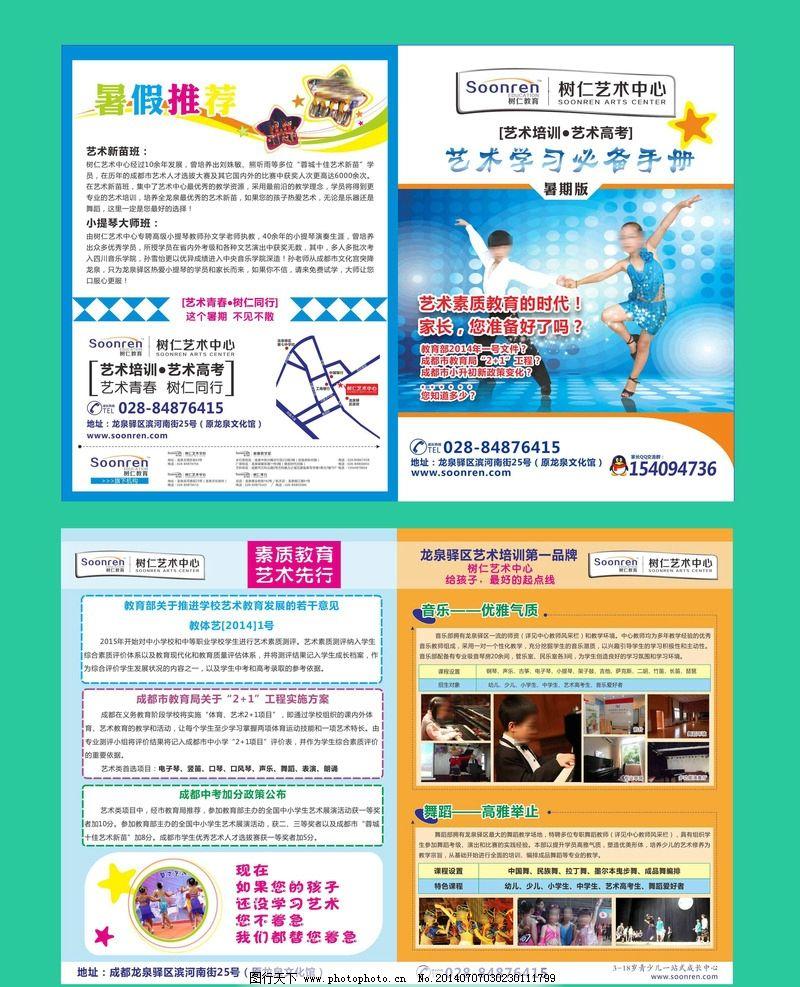 艺术中心宣传单 树仁教育 艺术中心 宣传册 星星 小孩 儿童舞蹈 钢琴图片