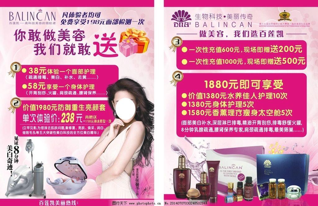 百莲凯传单 宣传单 广告 美容院 护肤 广告招牌