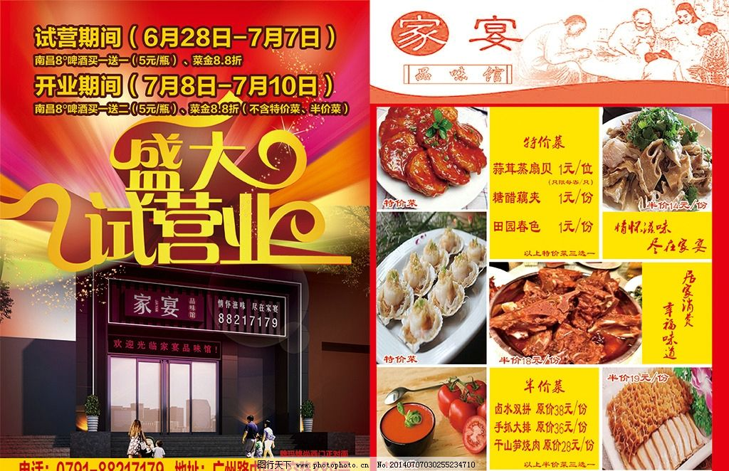 开业宣传单 餐饮宣传单 试营业 菜单 餐饮开业 盛大试营业图片