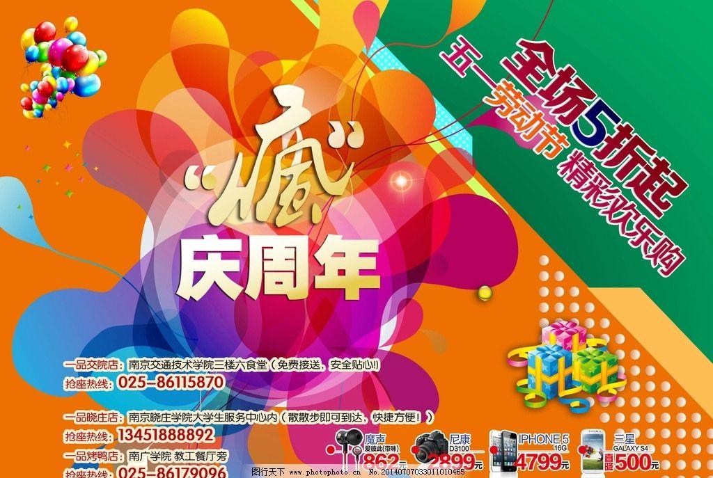 周年店庆海报 周年店庆 十周年店庆 周年庆海报 周年海报 周年 周年
