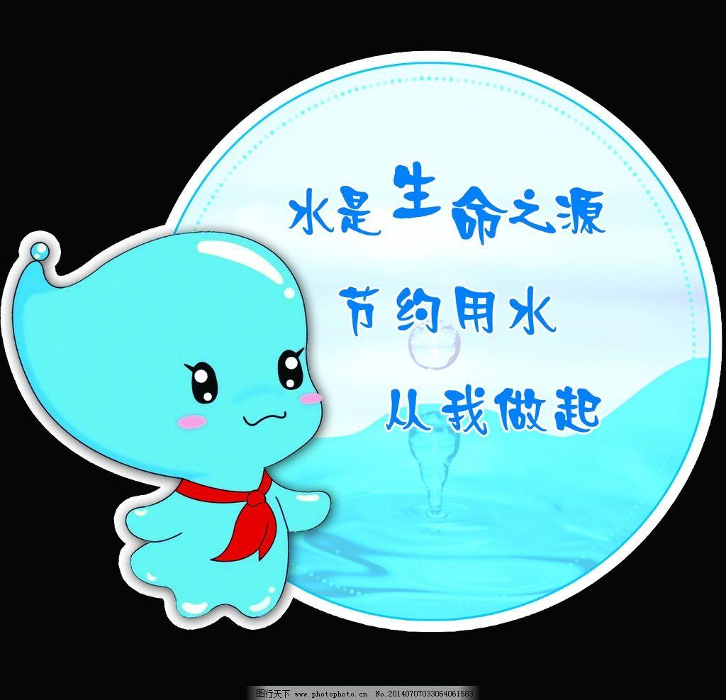 节约用水 卡通 水滴 异性 蓝色图片