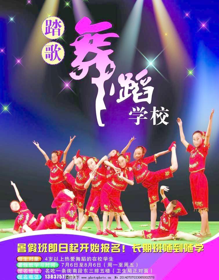 培训 少儿舞蹈 彩页 dm 舞蹈学校彩页 海报 广告设计 儿童舞蹈 少儿