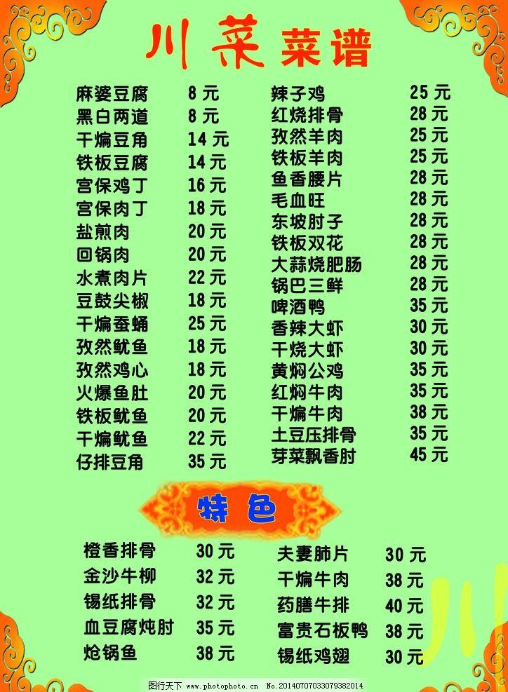 家常川菜辣椒分享_川菜套餐套餐图片下载视频炒做法的鲳鱼做法大全菜谱菜谱图片