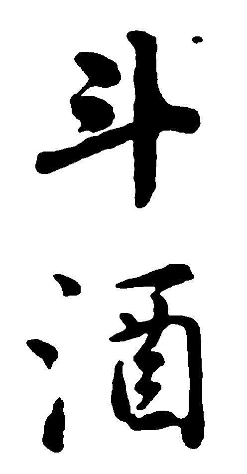 72dpi gif jpg 包装 草书 传统 传统文化 古代 古典 古画 斗酒 书法字