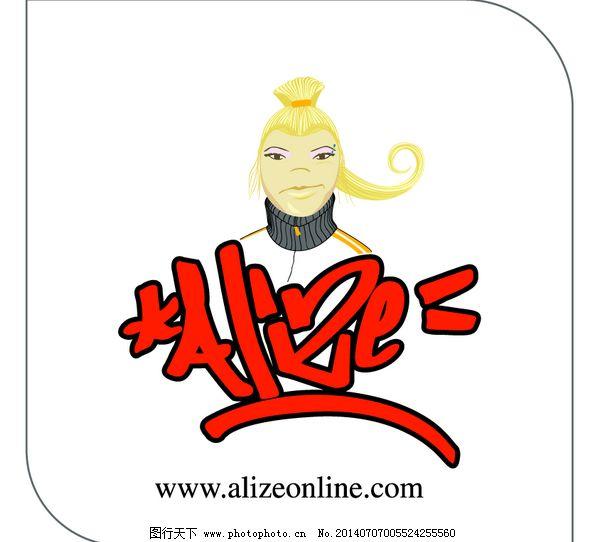 春节 特惠/Alize(1) logo设计欣赏Alize(1)服装品牌标志下载标志设计欣赏