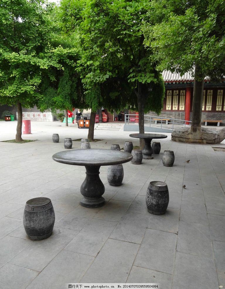 石桌凳 石桌 石凳 公园 花园 绿树 树木 古典 文化 历史 古迹 名胜