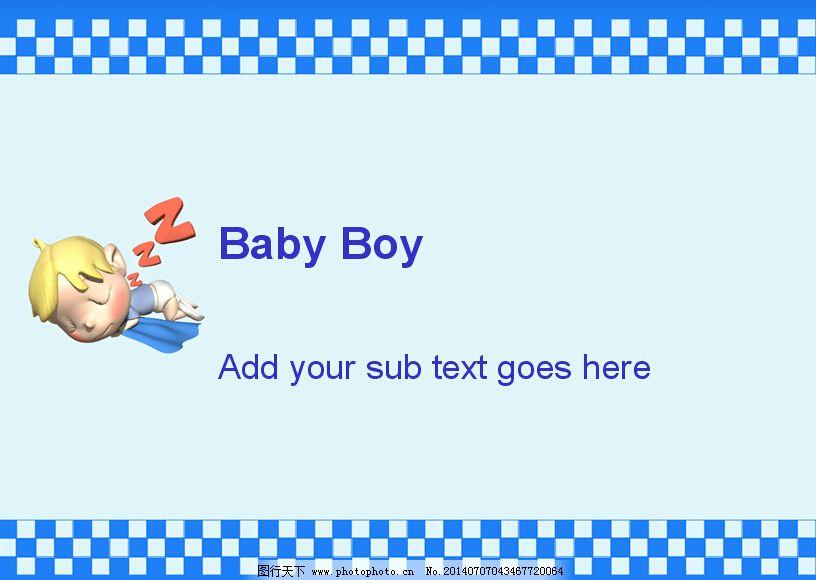 小男孩ppt模板免费下载 ppt模板 家庭背景 温馨 小男孩 小男孩 家庭背