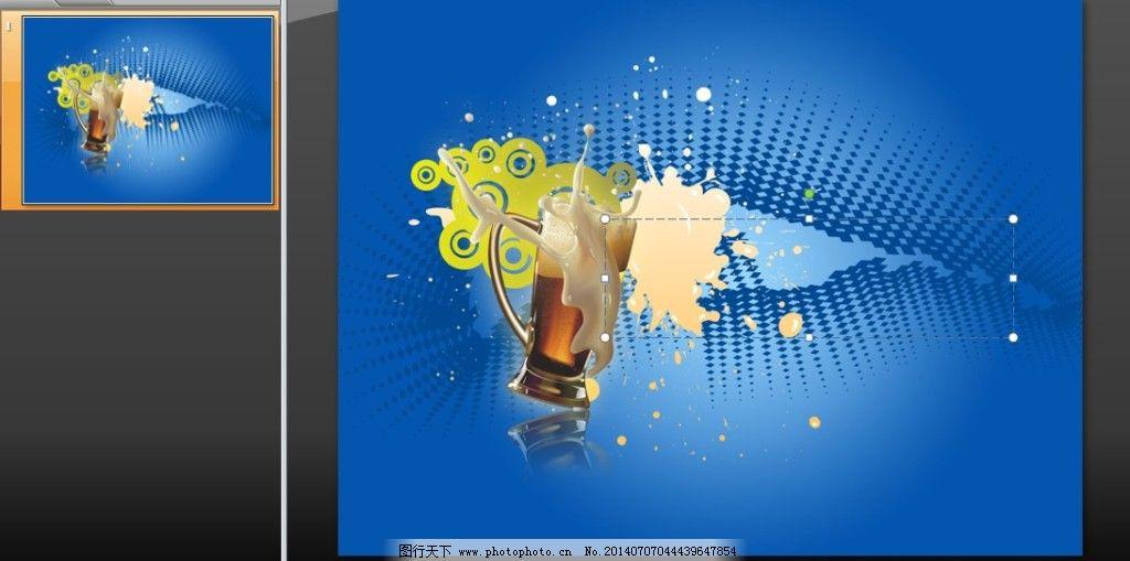 啤酒推介ppt模板