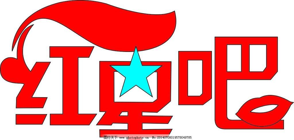 星星 嘴唇 红色 cdr x4 艺术 吧台 酒吧 红旗 其他 文化艺术 设计图片