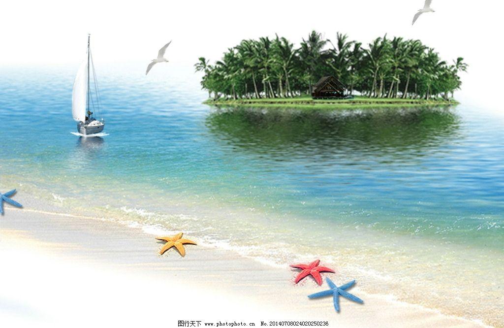 海边景色 海边 小岛 房子 船 海星 大海 沙滩 海水 海边风景 自然风光