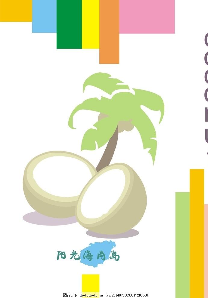 海南旅游公益推广海报 阳光 文化 国际 旅游岛 创意 海南岛 水果