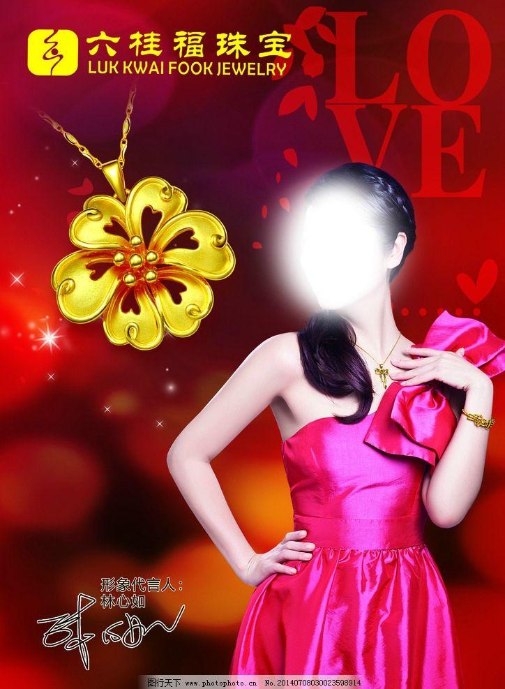 六桂福 六桂福珠宝 林心如 黄金 手饰 红色背景 分层图片 海报设计图片
