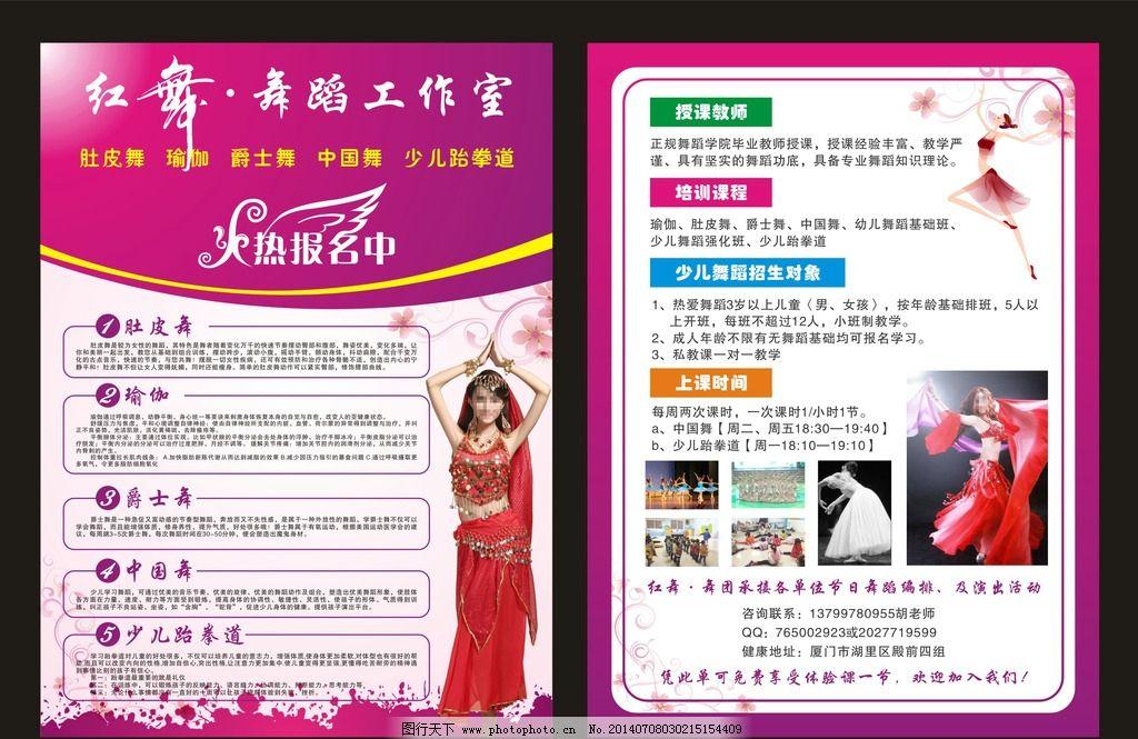 中国舞 少儿跆拳道