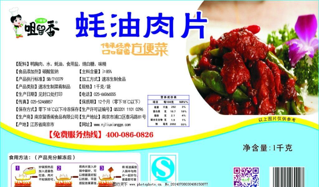 蚝油肉片 咀留香 不干胶 肉片烹饪 烹饪步骤图 菜单菜谱 广告设计
