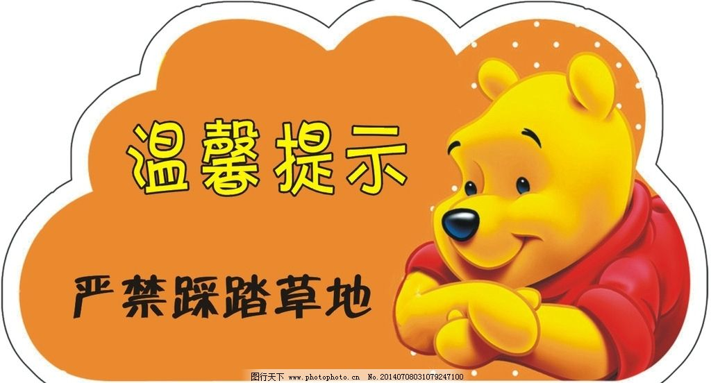 公园标识牌 公园表示牌 严禁踩踏草地 温馨提示 卡通造型 可爱小熊图片