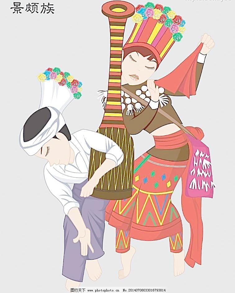 56个民族 ai 服饰 卡通 卡通人物 漫画 民族 民族文化 民族舞 其他图片
