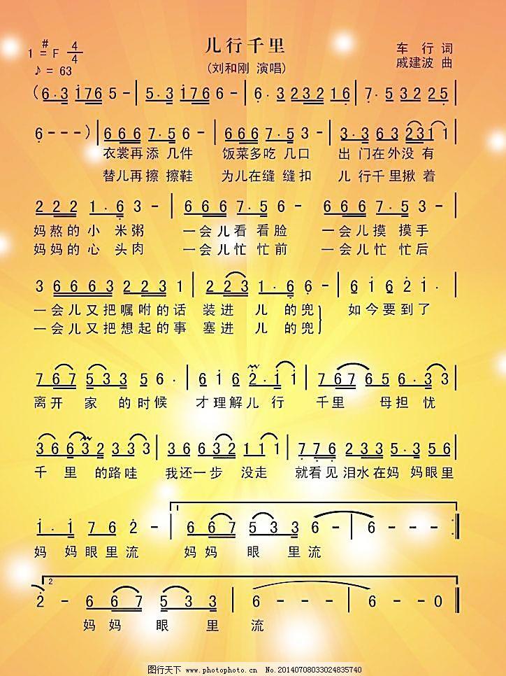 儿行千里简谱 儿行千里歌谱 歌谱简谱 文化艺术 舞蹈音乐 刘和刚 分层