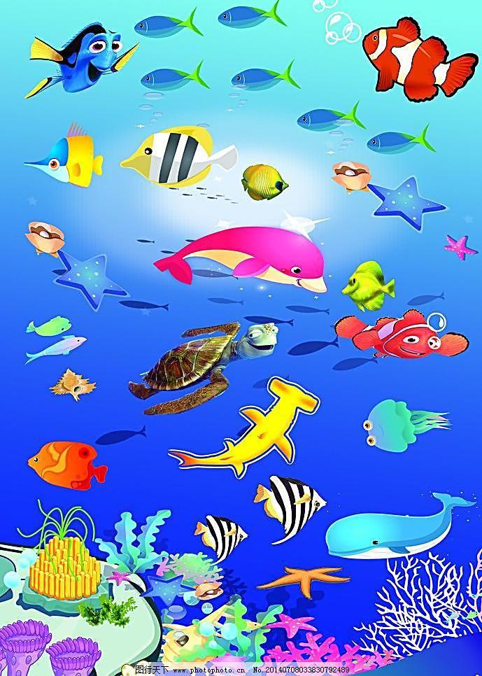 海洋世界图片