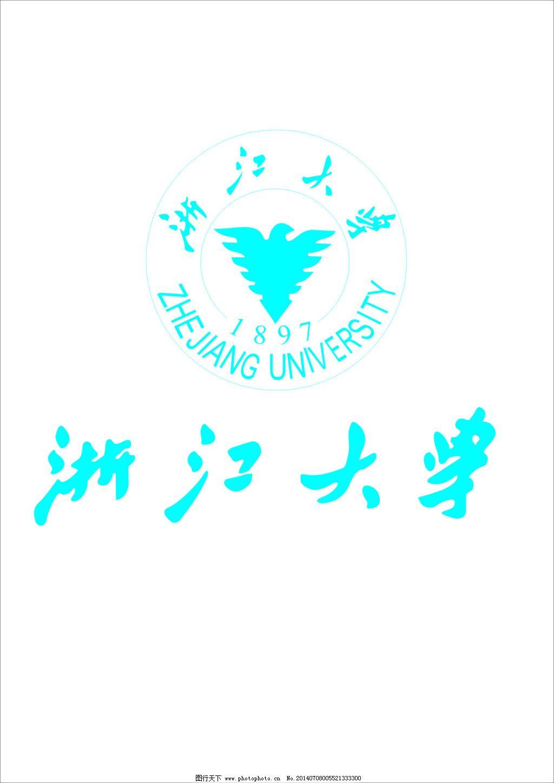 浙江大学免费下载 cdr 大学logo 浙江 cdr 浙江 大学logo 矢量图 其他