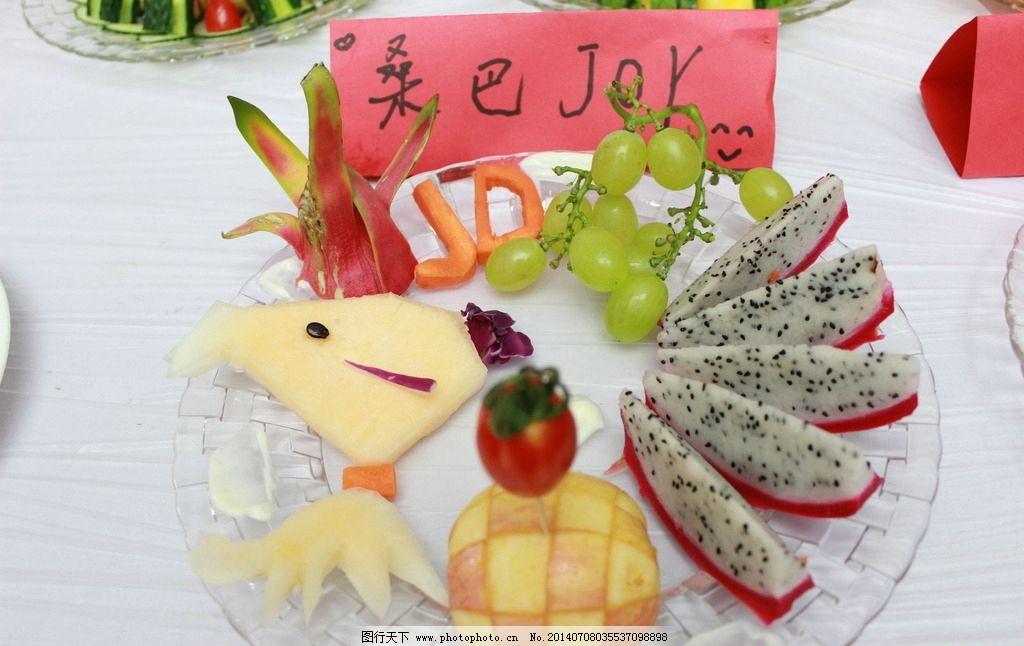 水果拼盘 水果 水果拼盘大赛 员工活动 拼盘 火龙果 生物世界 摄影 7图片